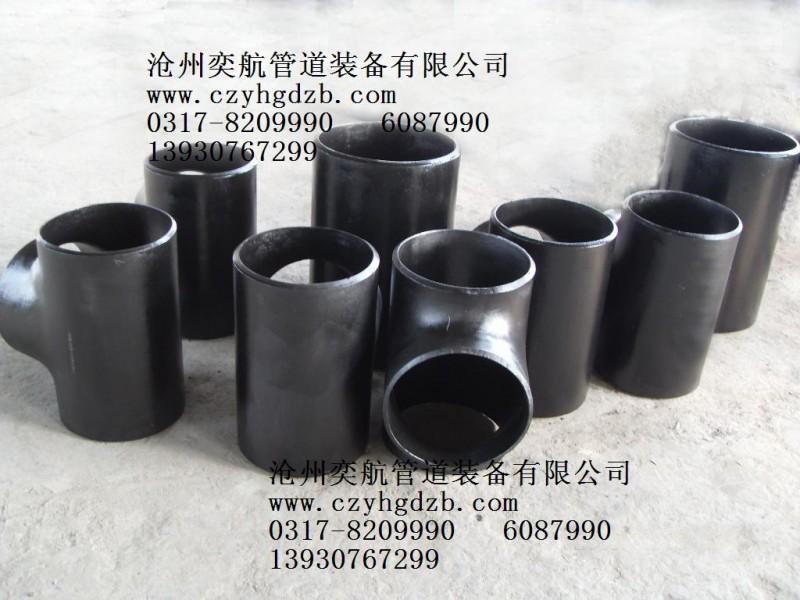 河北供应国标大口径三通等径对焊三通合金厚壁异径三通生产厂家