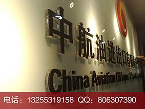 济南水晶字制作专业精工雕刻品质精良