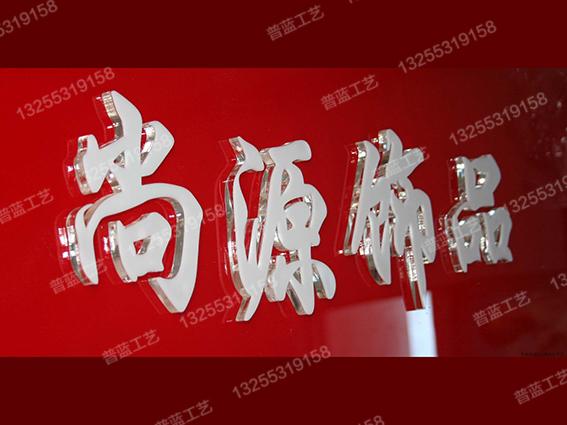 济南水晶字制作厂家普蓝标识