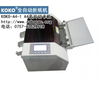 罗博派克名片切卡机A4商务信函名片切卡机KOKO-A4-1