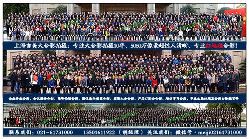 上海集体照拍摄 照片现场打印 室内合影台阶厂家 合影架子厂家