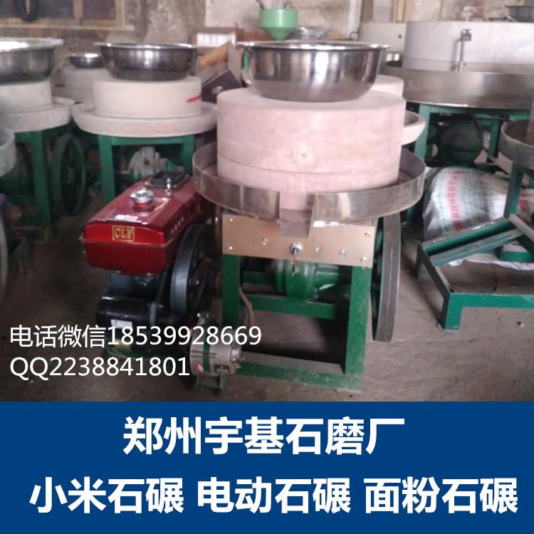 柴油机带动石磨 两相电机石磨 流动石磨