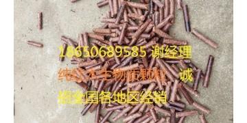福州生物质颗粒厂
