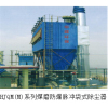 HJQM(M)系类煤磨煤磨防爆脉冲袋式除尘器