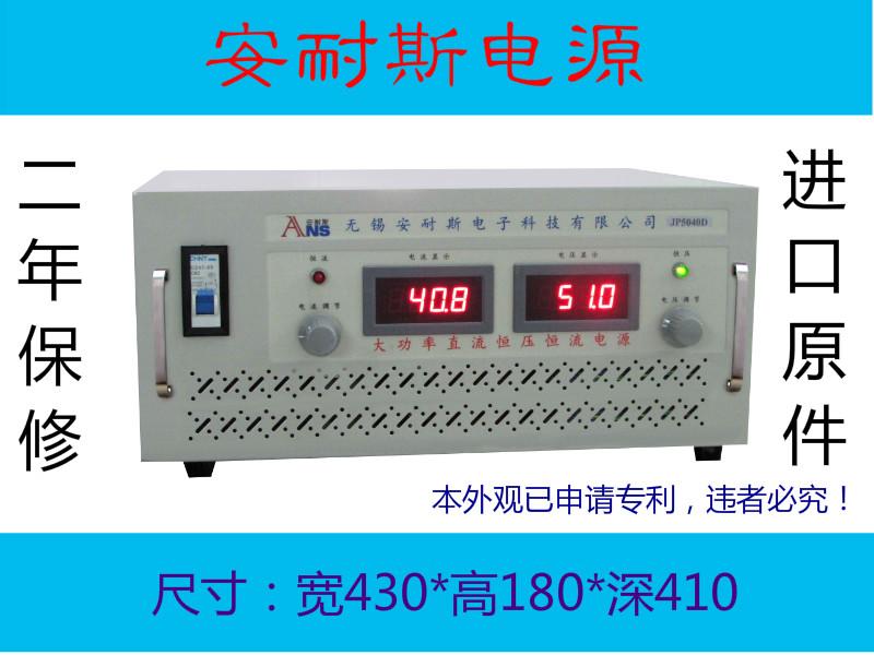 50V80A直流电源,48V80A200A数显可调直流电源