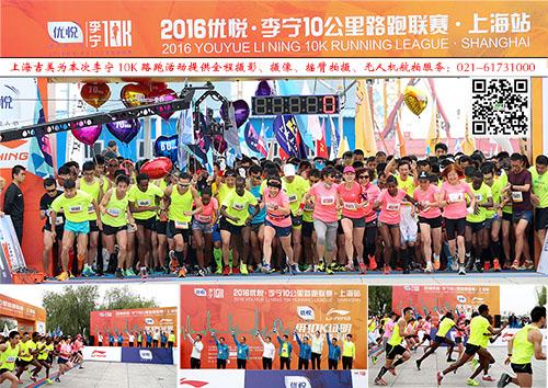 上海 李宁10K路跑上海站专业摄影 摇臂拍摄开幕式