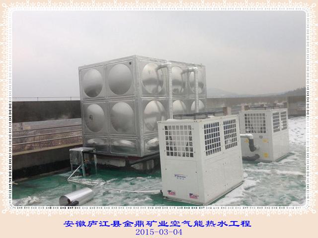安徽庐江金鼎矿业15吨空气能工程