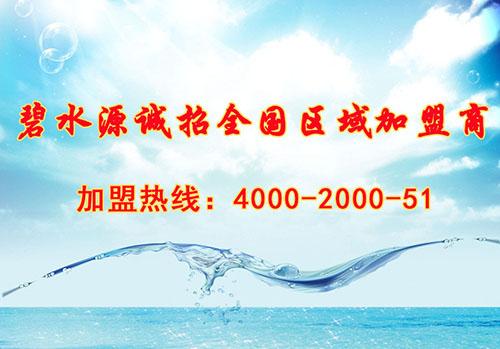 碧水源:净水机加盟政策