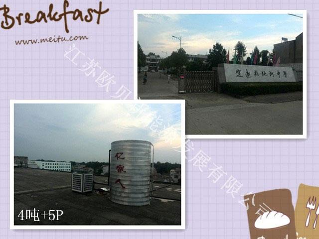 安徽定远县池河学校空气能热水工程