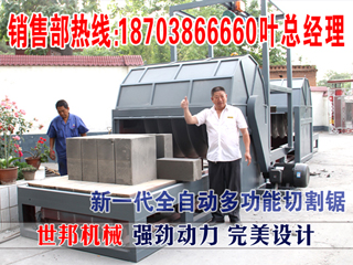 江苏轻质砖切割机生产线,高性价比河南郑州世邦轻质砖切割机L