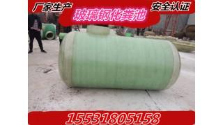 河北玻璃钢化粪池/河北奥琪广泰玻璃钢有限公司