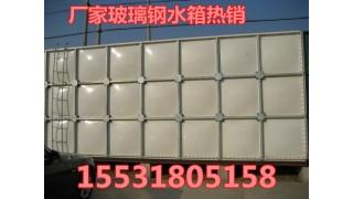 玻璃钢水箱哪家好/河北奥琪广泰玻璃钢有限公司