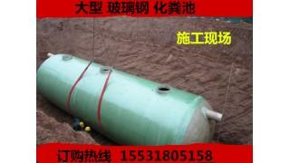 玻璃钢化粪池生产厂家/河北奥琪广泰玻璃钢有限公司