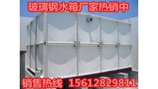 玻璃钢水箱标准/河北奥琪广泰玻璃钢有限公司