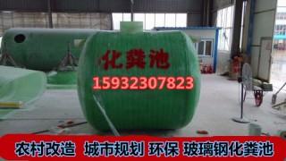 生物玻璃钢化粪池/河北奥琪广泰玻璃钢有限公司