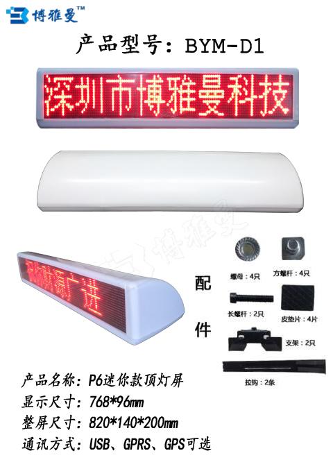 深圳专业出租车led顶灯生产厂家 博雅曼科技