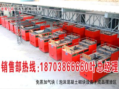河南巩义世邦发泡水泥生产设备技术雄厚质量可靠    L