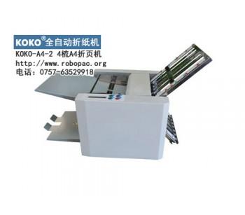 中山2梳A4说明书专用折页机,广州宣传单张折纸机