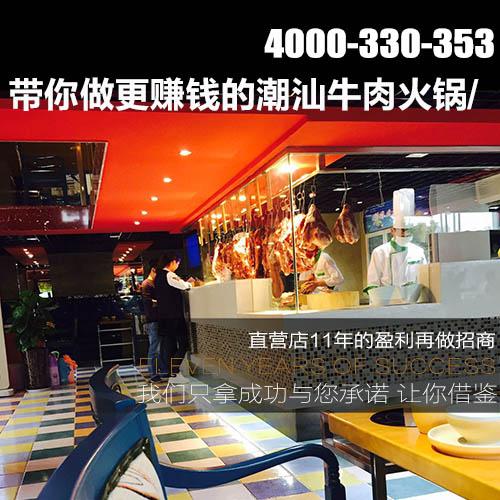 """四川特色潮汕牛肉火锅""""牛小锅""""火爆如潮,牛气只增不减!"""