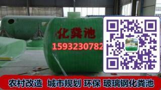 玻璃钢化粪池厚度/河北奥琪广泰玻璃钢有限公司