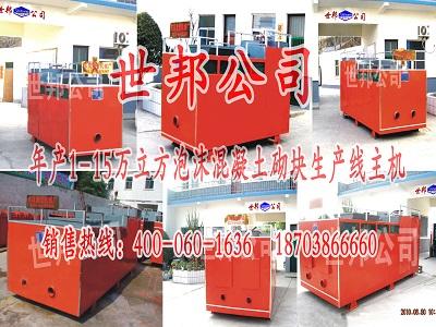 河南郑州自主研发发泡混凝土砌块设备自动化程度高-巩义世邦L