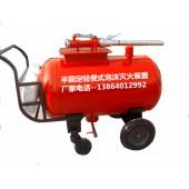 PY8-300移动式泡沫灭火装置
