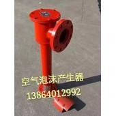 低倍数PCL4/8/16/24立式泡沫产生器