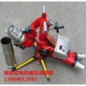 PSKDY20-50移动式电动遥控消防炮