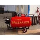 移动式泡沫灭火装置(PY8/300)
