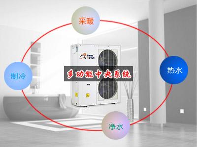 小户型中央集成采暖制冷用空气源热泵