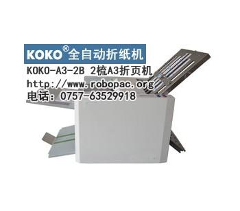 佛山澜石商务信函折页机全自动折纸机