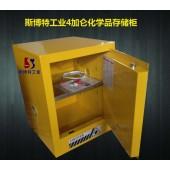 4加仑防爆柜湖南化学品柜