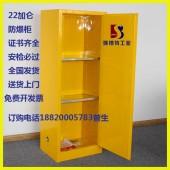22加仑防爆柜湖南化学品柜