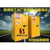 60加仑防爆柜广州化学品柜