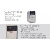 美国A-B Powerflex700系列变频器特价现货供应