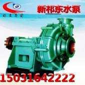 40ZJ-I-A17卧式高铬合金渣浆泵耐磨矿用粉煤灰泵