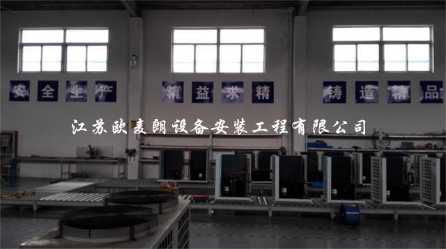 热水工程缔造者—江苏欧麦朗设备安装工程有限公司