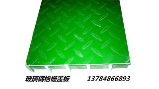 玻璃钢格栅盖板