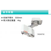 雅马哈全方位型:YK500TW  搬运重量4kg