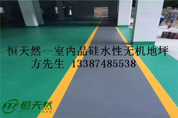 水性无机地坪水性地坪无机地坪健康地坪耐污防腐蚀施工便捷