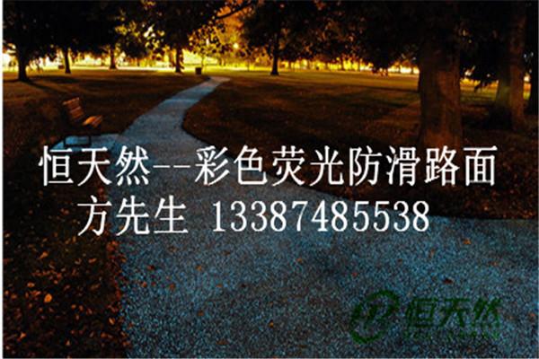 荧光防滑路面夜光路面荧光路面欢迎咨询湖南恒天然新材料有限公司