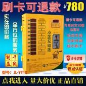 千纳小区充电站厂家直销10路小区智能充电站