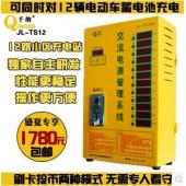 千纳小区充电站厂家直销12路小区智能充电站