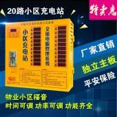 千纳小区充电站厂家直销20路小区智能充电站