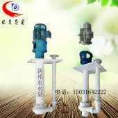 FY40-26立式液下防腐泵耐酸碱化工泵脱硫脱硝泵