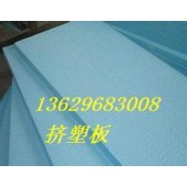 云南省昆明市挤塑板厂136 296 83008昆明挤塑板厂家