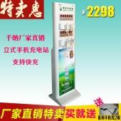 千纳充电站厂家供应立式12路投币式快速智能充电站