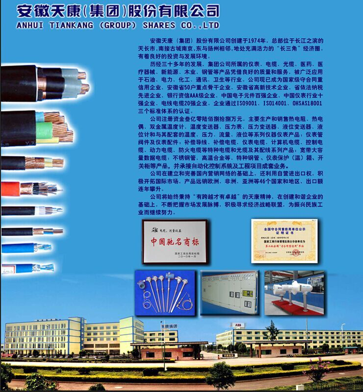天康集团本安型信号电缆价格本安型信号控制电缆厂家【百度百科】