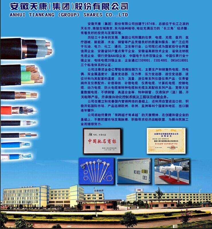 天康集团聚氯乙烯屏蔽电线价格聚氯乙烯绝缘屏蔽电线【厂家直销】