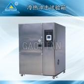 供应优质高低温冷热冲击试验箱
